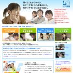 コア英語教室ホームページリニューアル